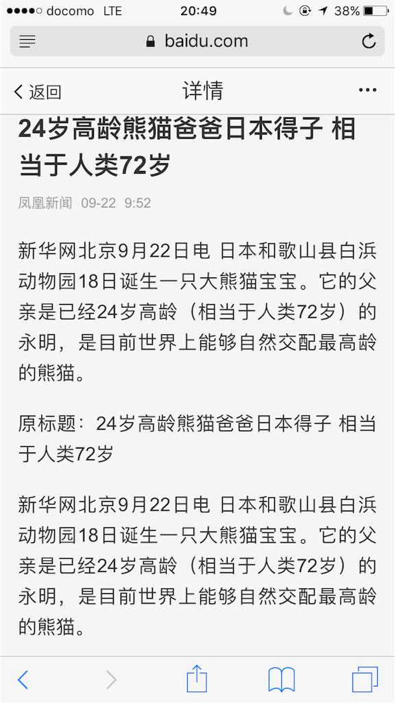 f:id:chinesechat:20160925182308p:image