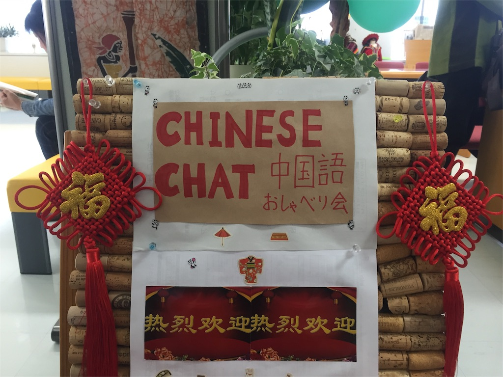 f:id:chinesechat:20161105210234j:image
