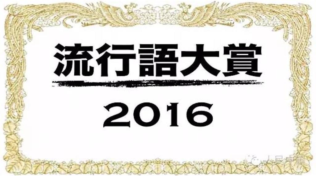 f:id:chinesechat:20161201215111j:image