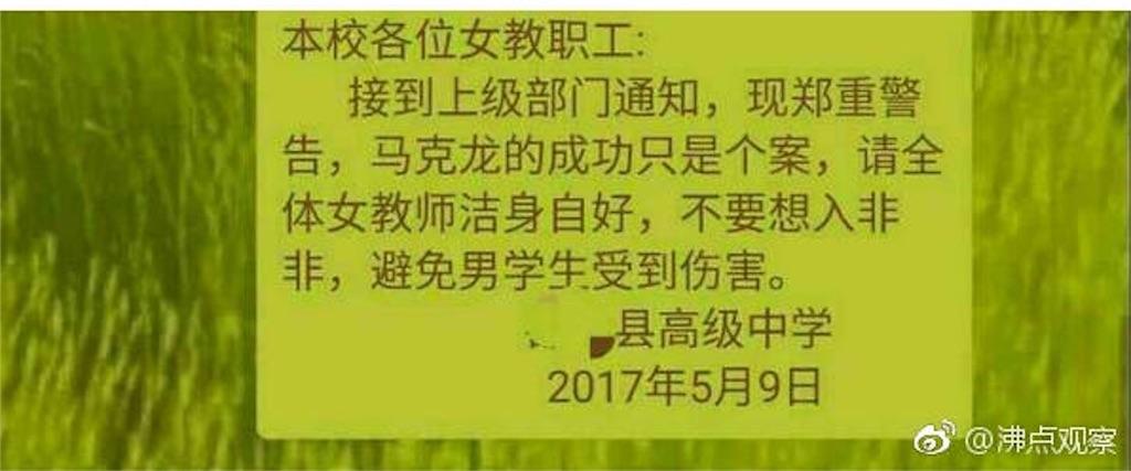 f:id:chinesechat:20170510230647j:image