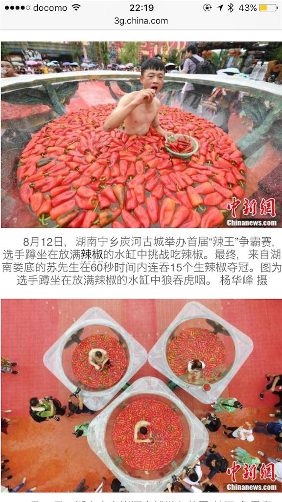 f:id:chinesechat:20170814224001p:image
