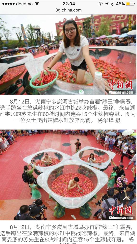 f:id:chinesechat:20170814224040p:image
