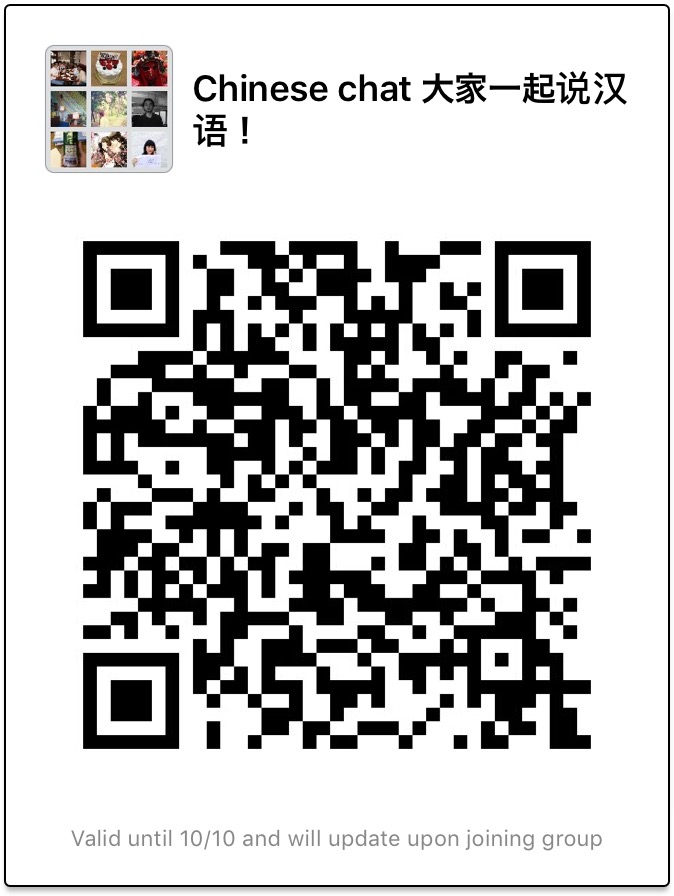 f:id:chinesechat:20171003233944j:plain