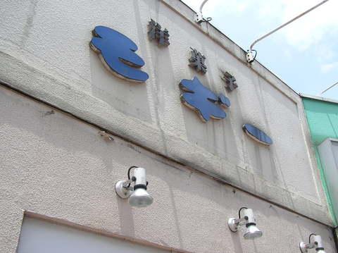亀有駅北口周辺