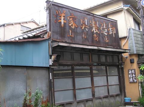 洋家具製造卸山田商店