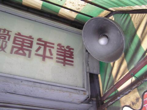 柴又の文房具店2