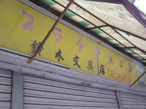 柴又の文房具店4