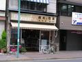 [葛飾][金町][風景][レトロ][看板]古い肉屋さん。まだ現役!