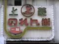 [上野][看板][レトロ]上菱のれん街