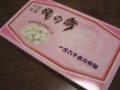 [横川]龍の舞(クルタレ)
