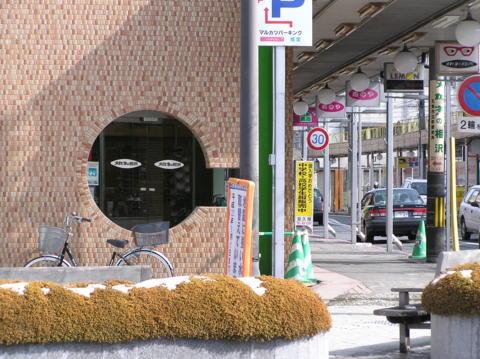 相沢メガネ店