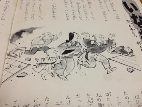 小学館『なぜなに 地震と火山』より「いなむらの火」の挿絵