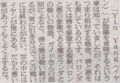 夕日新聞 原由子(朝日新聞掲載)