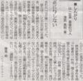 2013年12月22日朝日新聞(朝刊)