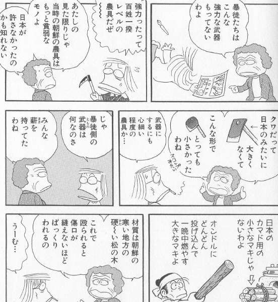 個別「みなもと太郎「風雲児外外...