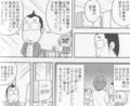 幸せなスピリーマン(かんき出版)