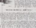 2014年3月3日朝日新聞(朝刊)