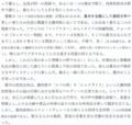 ウンベルト・エ―コ「醜の歴史」(東洋書林)
