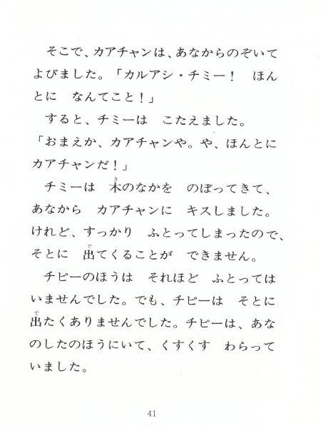 カルアシ・チミーのお話し(福音館書店)