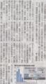 2014年4月1日朝日新聞(朝刊)