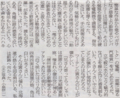 2014年4月1日朝日新聞(夕刊)