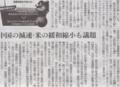 2014年4月9日朝日新聞(朝刊)