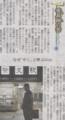 2014年4月9日朝日新聞(夕刊)