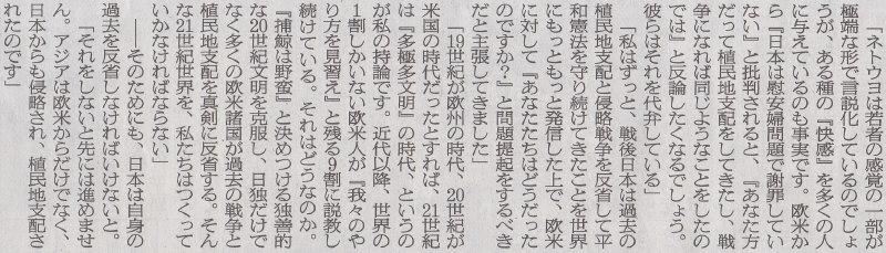 2014年4月16日朝日新聞(朝刊)