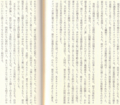 診断名サイコパス(早川書房)