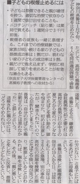 2014年4月16日朝日新聞(夕刊)