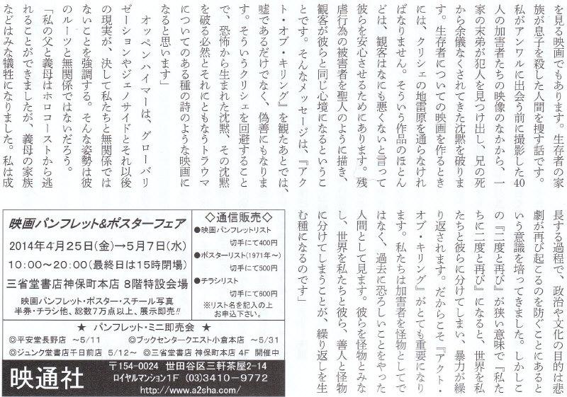 キネマ旬報 2014年5月上旬号
