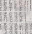 2014年4月21日朝日新聞(夕刊)