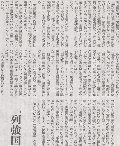 2014年5月3日朝日新聞(朝刊)