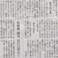 2014年5月10日朝日新聞(朝刊)