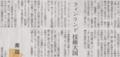 2014年5月10日朝日新聞(夕刊)
