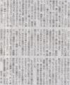 罵倒に使う言葉は自分が言われた事のある言葉 2014年5月15日朝日朝刊