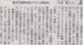異文化理解を説きつつ性癖・貧しさ蔑視に勤しむ人 2014年5月14日朝日