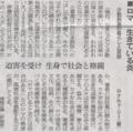 この自由が先進国では弾圧対象とみなされる 2014年5月18日朝日新聞
