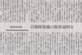 打開策は中道からしか生まれない事が多いスよ 2014年5月15日朝日朝刊