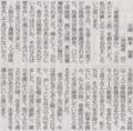 苦難と思わなくなるまでが遠足です 2014年5月22日朝日朝刊