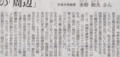 安定の水野先生談 2014年5月23日朝日朝刊