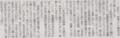 侵略時に現地市民を見下す感覚と同じな 2014年5月23日朝日朝刊