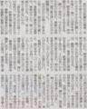 肘掛けが独占できるので>映画館での通路側席 2014年5月26日朝日夕刊
