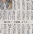 人を拒否する事で実現される自然の豊かさ 2014年5月27日朝日夕刊