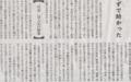 江戸初期の帯刀事情 2014年5月27日朝日夕刊
