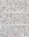 企業は売らんかなで「善人」ぶってますね 2014年5月27日朝日夕刊
