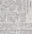 提示されていない視点担当 2014年5月27日朝日夕刊