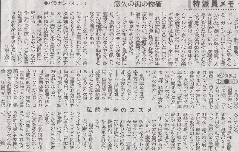 期待しすぎると責任放棄しがちになる件 2014年5月28日朝日朝刊