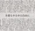 人助けに於ける対等さの効用 2014年5月28日朝日朝刊