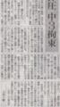 加害側検証からは程遠い体制だな 2014年5月30日朝日朝刊